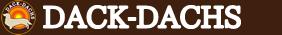 ダックダックス(DACK-DACHS)