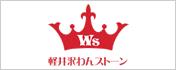 軽井澤わんストーン